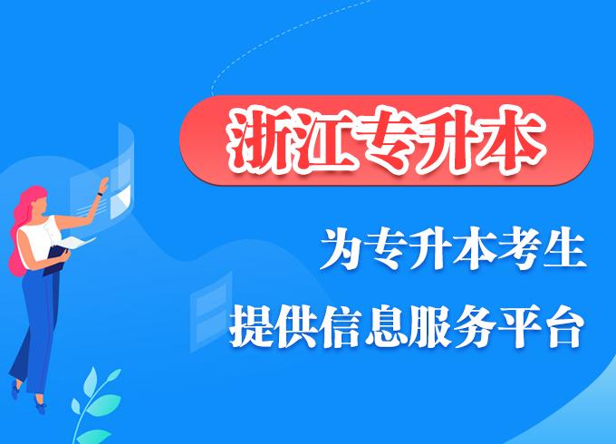 浙江专升本网-为浙江专升本考生提供专升本服务!