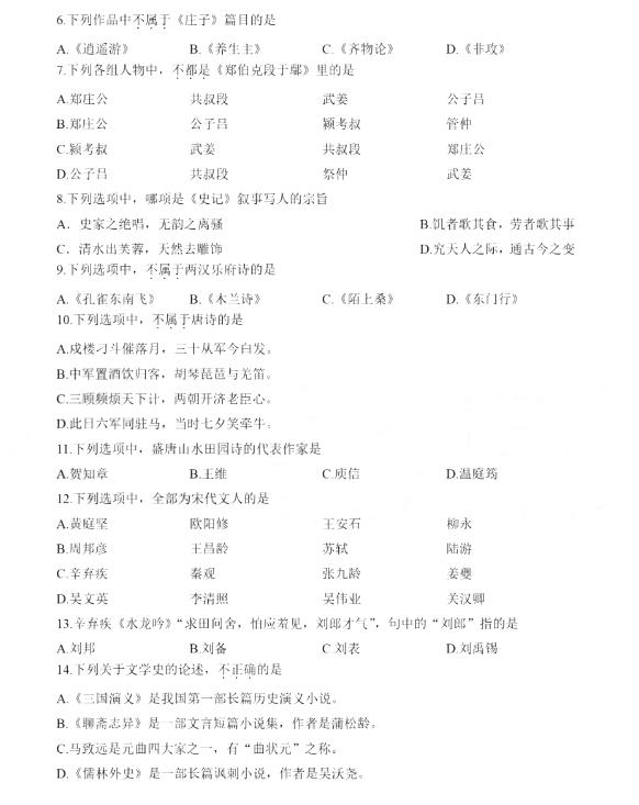2020年浙江省专升本语文真题