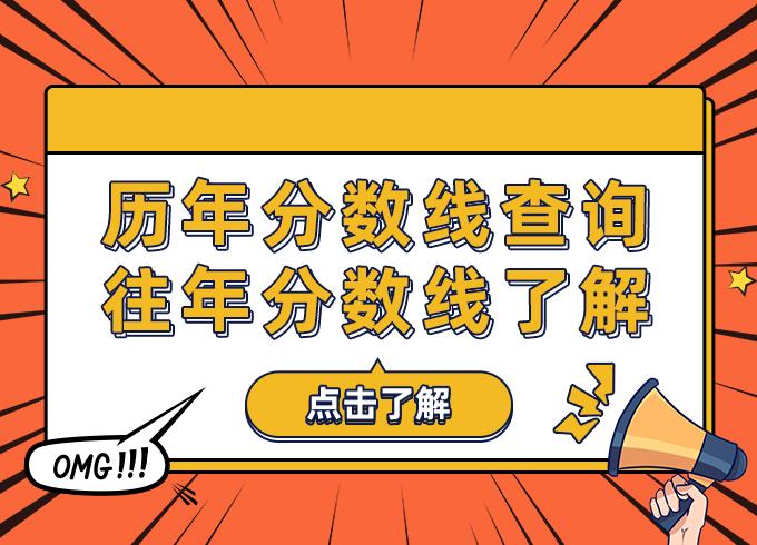 2020年浙江各院校专升本录取分数线查看