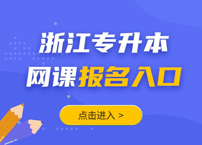 浙江省2021年专升本网课报名入口
