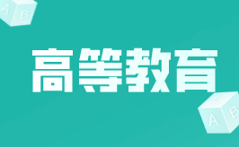 浙江专升本高等教育