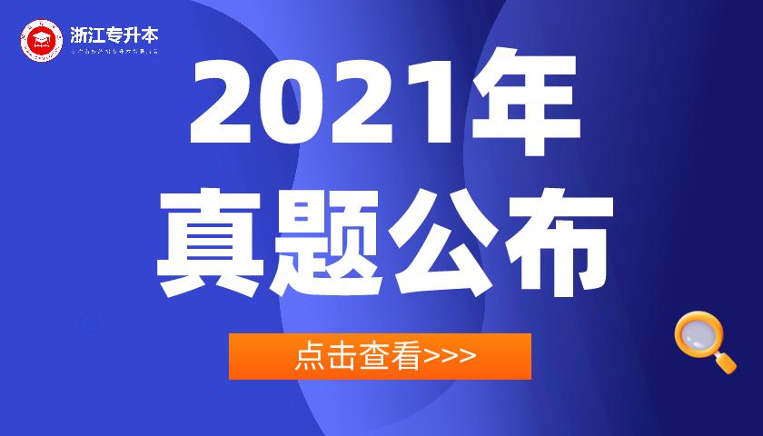 2021年浙江专升本考试真题汇总