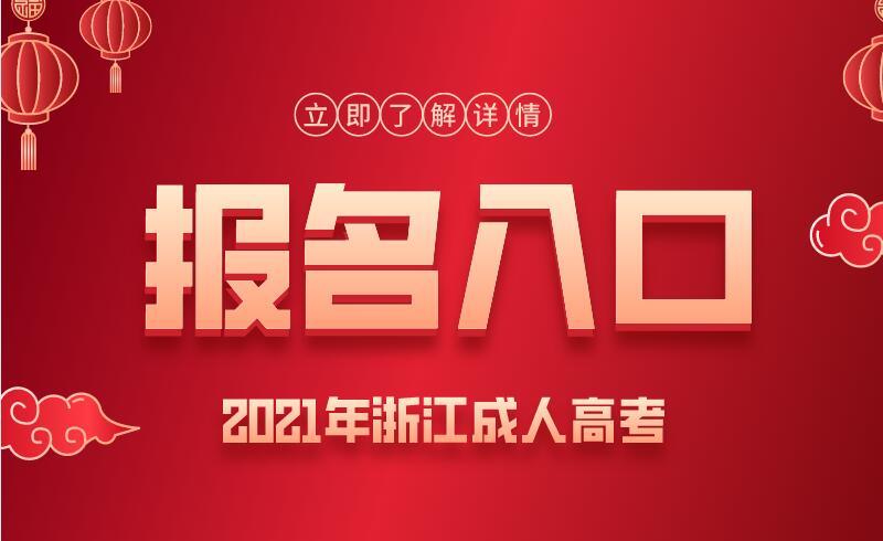 2021年浙江成考专升本网上报名时间?
