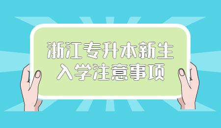 浙江专升本新生入学注意事项.jpg