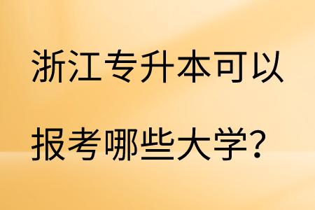 浙江专升本可以报考哪些大学?.png