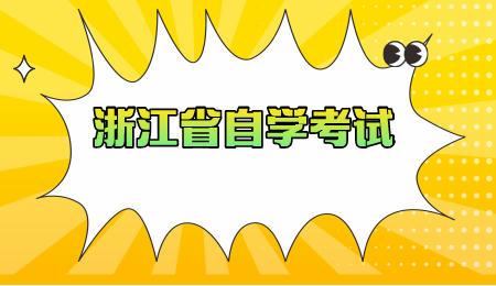 2021年10月浙江省自学考试报考须知