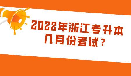 2022年浙江专升本几月份考试?.jpeg