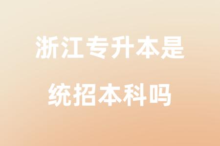 浙江专升本是统招本科吗.png