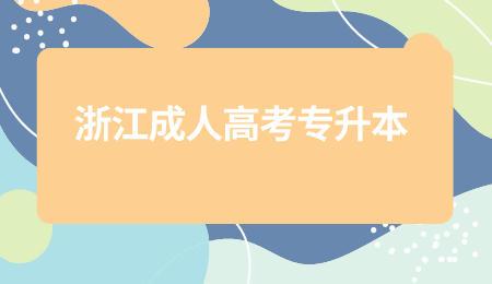 浙江成人高考专升本 (1).jpeg