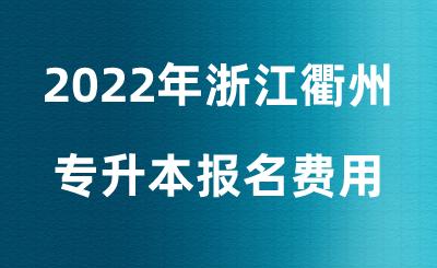 衢州专升本报名费用.png