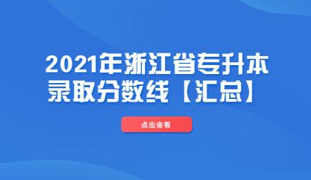2021年浙江省专升本录取分数线【汇总】.jpg