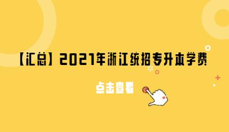 【汇总】2021年浙江统招专升本学费.jpg