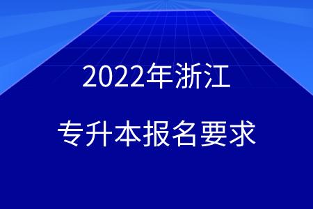2022年浙江专升本报名要求.png