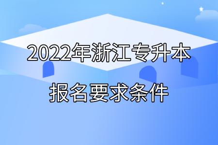 2022年浙江专升本报名要求条件.png