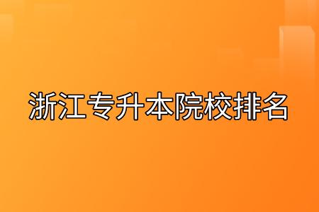 浙江专升本院校排名.png