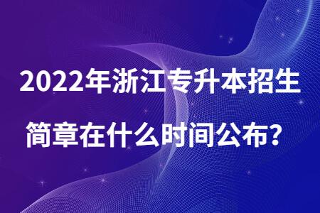 2022年浙江专升本招生简章在什么时间公布?
