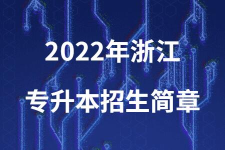 2022年浙江专升本招生简章