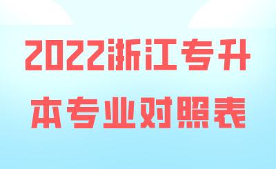 2022浙江专升本专业对照表.png