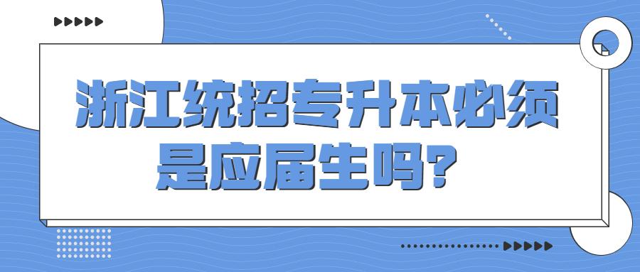 浙江统招专升本必须是应届生吗?.jpg