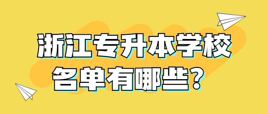 浙江专升本学校名单有哪些?.jpg