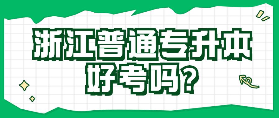 浙江普通专升本好考吗_.jpg
