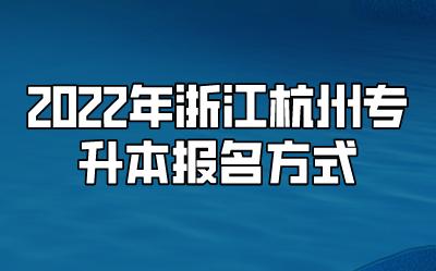 2022年浙江杭州专升本报名方式
