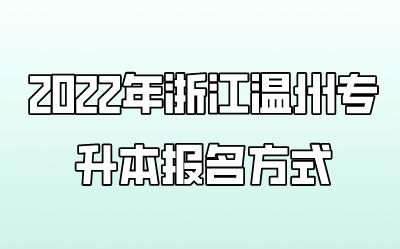 2022年浙江温州专升本报名方式.png