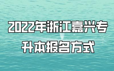 2022年浙江嘉兴专升本报名方式.png