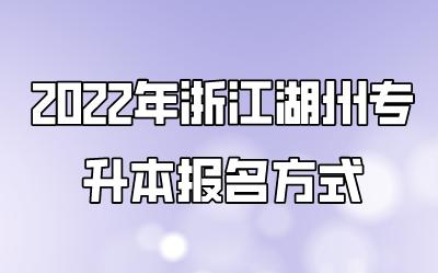 2022年浙江湖州专升本报名方式.png