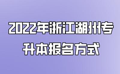 2022年浙江绍兴专升本报名方式.png