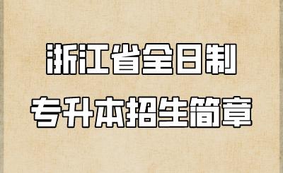 浙江省全日制专升本招生简章