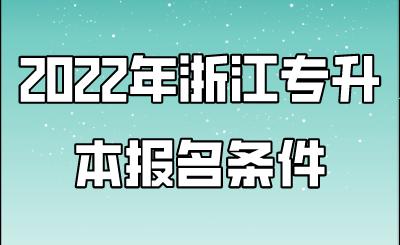 2022年浙江专升本报名条件.png