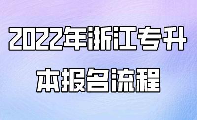 2022年浙江专升本报名流程.png