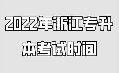 2022年浙江专升本考试时间