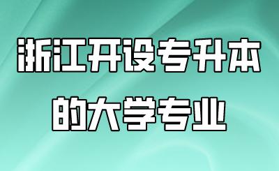 浙江开设专升本的大学专业.png