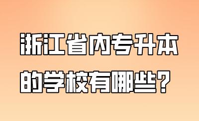 浙江省内专升本的学校有哪些?.png