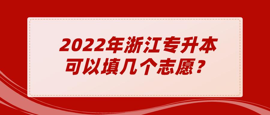 2022年浙江专升本可以填几个志愿?.png