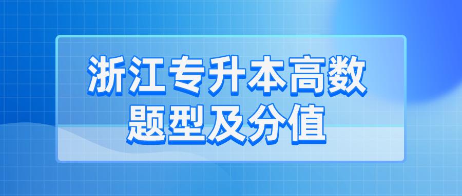 浙江专升本高数题型及分值.png