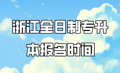 浙江全日制专升本报名时间.png