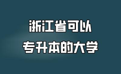 浙江省可以专升本的大学.png
