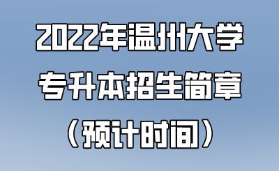 2022年温州大学专升本招生简章(预计时间).png