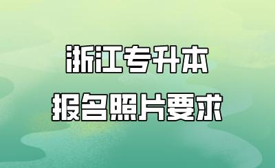浙江专升本报名照片要求.png