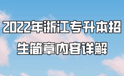 2022年浙江专升本招生简章内容详解.png
