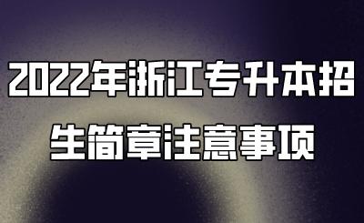 2022年浙江专升本招生简章注意事项