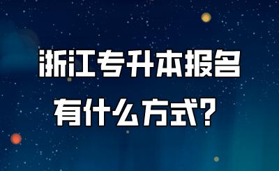 浙江专升本报名有什么方式?.png